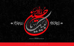 Image result for ‫یا حسین‬‎