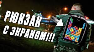 Умный <b>Рюкзак</b> с Встроенным Экраном! <b>Pixel Bag</b> - YouTube