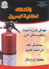 وسائل السلامة داخل المنزل والمطبخ خاصة  Images?q=tbn:ANd9GcQFYwF0lfhfu6_q7IkiZFLYJlYuYb4EBub6QLAXm9trStud5rV50g