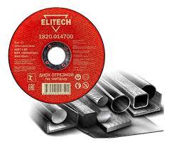 Абразивные отрезные диски по металлу Elitech - Elitech-m.ru