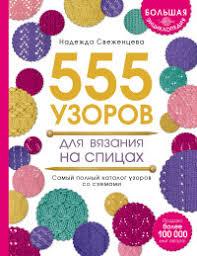 Большая энциклопедия. 555 узоров для <b>вязания</b> на спицах ...
