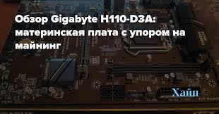 Обзор <b>Gigabyte H110</b>-<b>D3A</b>: <b>материнская плата</b> с упором на ...