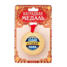 """<b>Медаль """"Самый лучший</b> папа"""" (2461349) - Купить по цене от ..."""