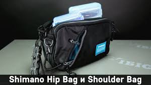 <b>Сумки</b> Shimano <b>Hip Bag</b> и Shoulder Bag - YouTube