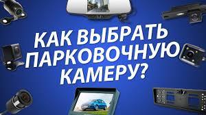 Как выбрать парковочную <b>камеру</b> в 2018? Полезные советы и ...