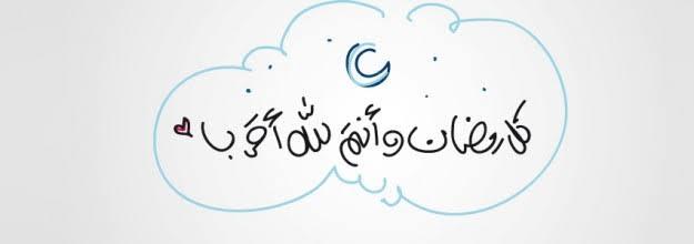 اغلفة رمضان