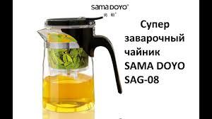 Супер заварочный <b>чайник SAMA DOYO</b> SAG 08 - YouTube