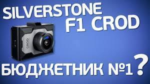 <b>Silverstone F1</b> Crod. Лучший бюджетный <b>видеорегистратор</b> 2018 ...