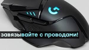 Беспроводная мышь <b>Logitech</b> G502 Lightspeed и <b>коврик Logitech</b> ...