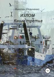 <b>Николай Яковлевич Удовиченко</b>, <b>Излом</b>. Книга третья ...