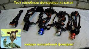 Лучший <b>налобный LED фонарик</b> из китая, большой тест обзор ...