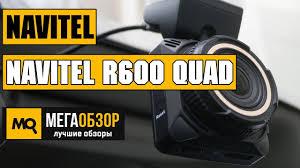 <b>NAVITEL R600 QUAD</b> HD обзор <b>видеорегистратора</b> - YouTube