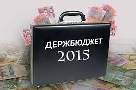 Картинки по запросу бюджет 2015