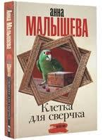 <b>Малышева А</b>. | Купить книги автора в интернет-магазине «Читай ...