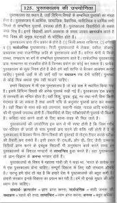 importance of library essay in hindi language hindi language 100125
