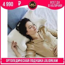 <b>Подушка массажная</b>, купить по цене от 1990 руб в интернет ...
