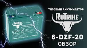 <b>Тяговый аккумулятор Rutrike</b> 6-DZF-20 - АКБ для ...