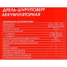 Дрель-шуруповерт аккумуляторная Победа ДА-12/1ЛИ, 12В Li ...