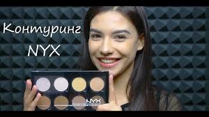 Контуринг лица с палеткой <b>NYX</b> - YouTube