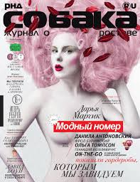 РнД.Собака.ru, март, 2013 by Mark Media Group - issuu