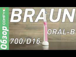<b>Braun</b> ORAL-B ProfCare 700/D16 - <b>зубная электрощетка</b> с ...