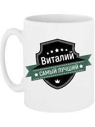 <b>Кружка</b> с именем Виталий AV Podarki 6829122 в интернет ...