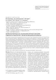 (pdf) термомагнитные исследования преобразования <b>гематита</b> в ...
