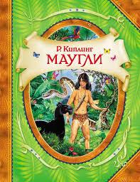 """<b>Книга</b> """"В гостях у сказки: <b>Маугли</b>"""" .Киплинг Р. <b>Росмэн</b> 23298 ..."""