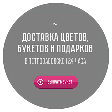 Круглосуточная доставка цветов в Петрозаводске: БукетПТЗ
