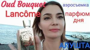 ВлогАлушта, <b>Lancome</b> Oud Bouquet , Панорама Алушты, и др ...