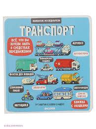 <b>Маленькие</b> исследователи (книжки с клапанами). Транспорт ...