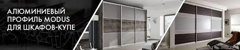 Модус - алюминиевые профили для шкафов купе и <b>мебельных</b> ...