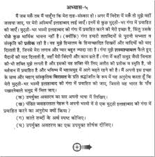 essay writing topics on environment worksheet printables site essay on ganga river pollution in hindi essay