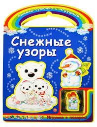 <b>Феникс Книжка</b>-<b>игрушка Книжка</b>-сумочка с <b>игрушкой</b>. Снежные ...