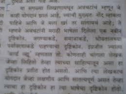 essay on nature my friend in marathi   molins net aufree essays on essay on my friend in marathi through