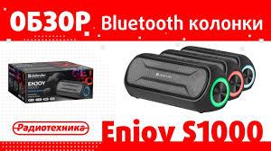 Bluetooth <b>колонки</b> в Новокузнецке купить недорого, цены в ...
