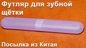 <b>Футляр для зубной щётки</b> - YouTube