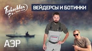 Вейдерсы и <b>ботинки</b> АЭР Fisherman | Обзор Андрея Питерцова ...