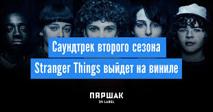 <b>Саундтрек</b> второго сезона <b>Stranger</b> Things выйдет на виниле