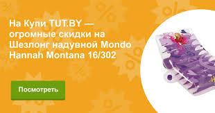 Купить Шезлонг надувной <b>Mondo Hannah</b> Montana 16/302 в ...