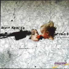 Купить lp <b>Heroin</b> 0 <b>Агата Кристи</b>   Интернет-магазин пластинок и ...