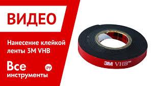 Нанесение <b>клейкой ленты 3M</b> VHB - YouTube