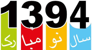 Image result for سال نو مبارک+94