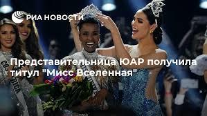 "Представительница ЮАР получила титул ""<b>Мисс Вселенная</b> ..."