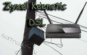 Настройка <b>роутера</b> Zyxel <b>Keenetic DSL</b> | Настройка оборудования
