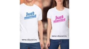 "<b>Футболки ""Just married""</b>"