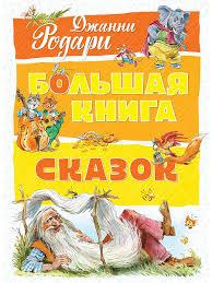 <b>Большая книга</b> сказок <b>Издательство Махаон</b> 7949510 в интернет ...