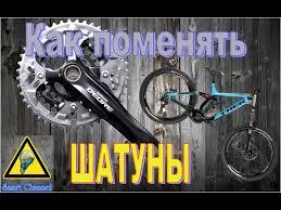 Как поменять <b>Шатуны</b> на <b>Велосипеде</b> / How to Change a Bike ...