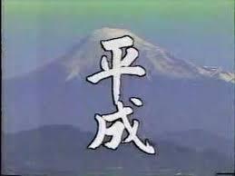 「平成」の画像検索結果