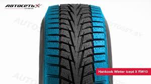 Обзор зимней шины <b>Hankook</b> Winter icept <b>X</b> RW10 Автосеть ...